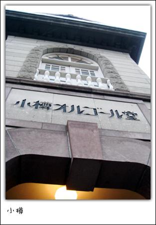 小樽音樂盒博物館