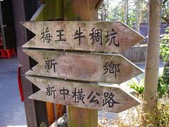 梅王 牛稠坑