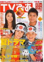 TV Pia 6/30 - 7/15/2007