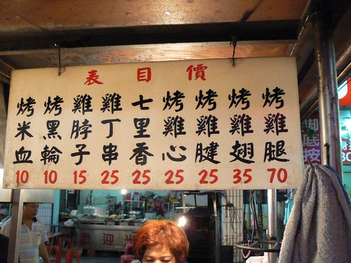 Taiwan (280)