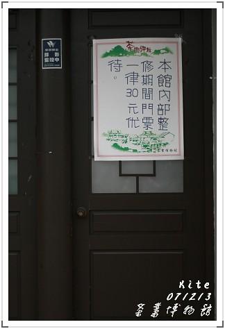 071213_茶業博物館1.jpg