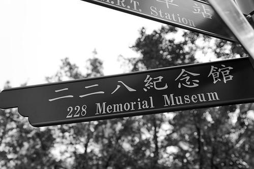 228 memorial museum-22