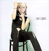 王菲_(1997)