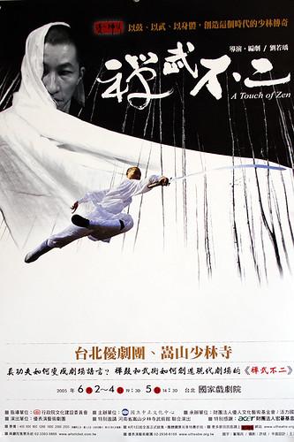 2005禪武不二海報