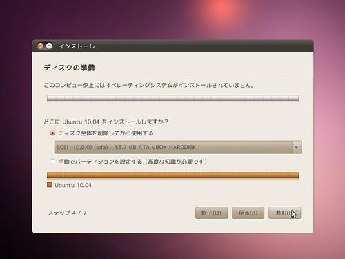 ubuntu10.04desktop_007