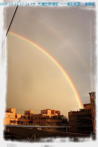 081010雙十節的彩虹跟霓虹 (4)