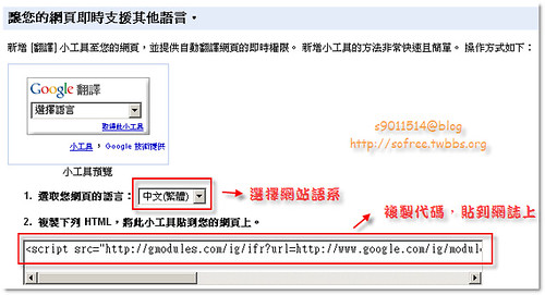 google翻譯-2