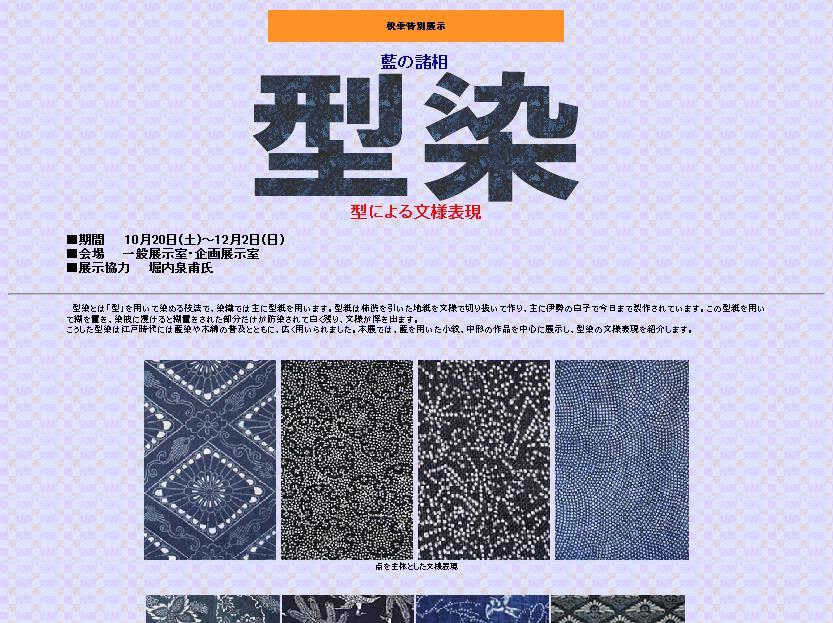 memo:型染(姫路市書写の里・美術工芸館 公式サイト)