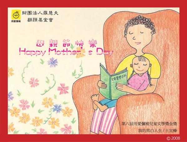 2008母親節賀卡