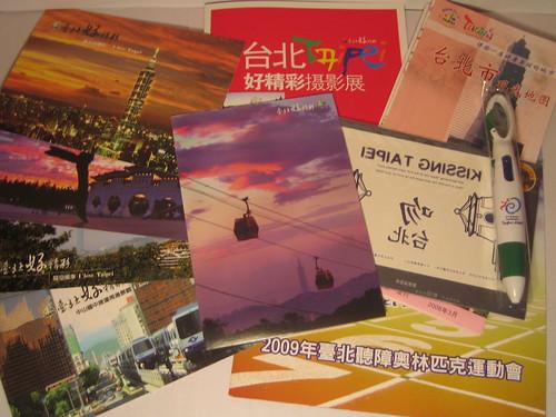 台北好精彩小禮物
