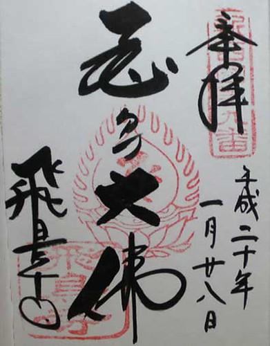 飛鳥寺-ご朱印画像