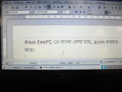 Bengali (India) on Asus EeePC