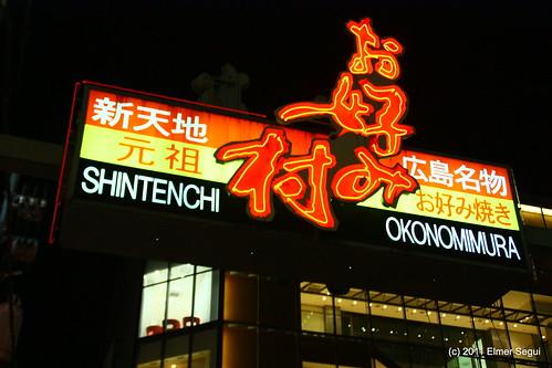 Hiroshima's Okonomi-mura by easegui
