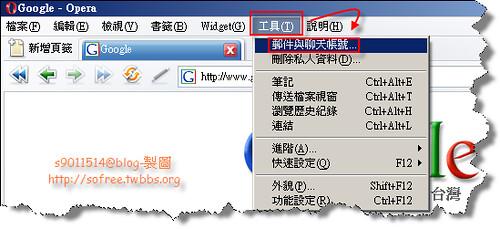 用Opera收Gmail信件-1