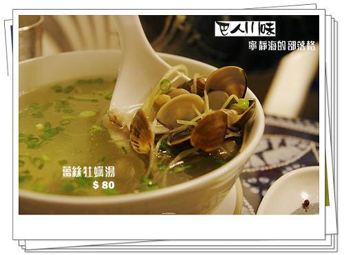 巴人川味_薑絲蛤蠣湯