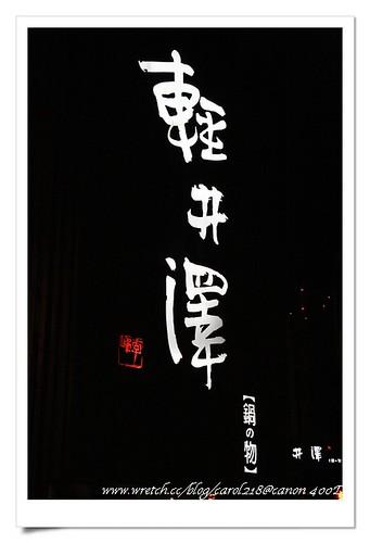 [台中食記]輕井澤鍋物。崇德店@ 山。雲與藍天:: 痞客邦PIXNET ::