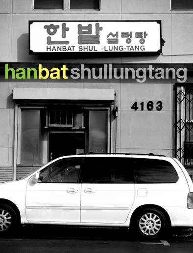 Han Bat Sul Lung Tang Koreatown