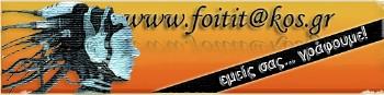 Guest blogging στο foititakos.gr