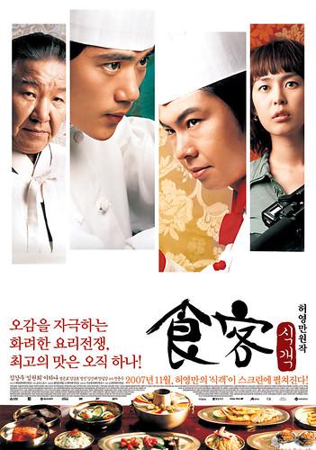 Hellohallyu Movie Review Le Grand Chef