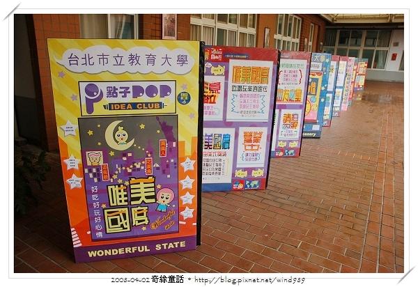 【展覽】十校聯合POP社團展~環遊世界自由行