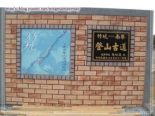 97CIMG0370竹坑步道