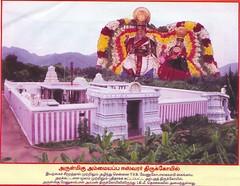 Ammayappa Eswar Temple