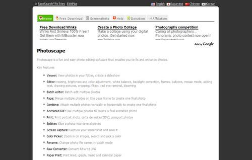 PhotoScape 數位暗房