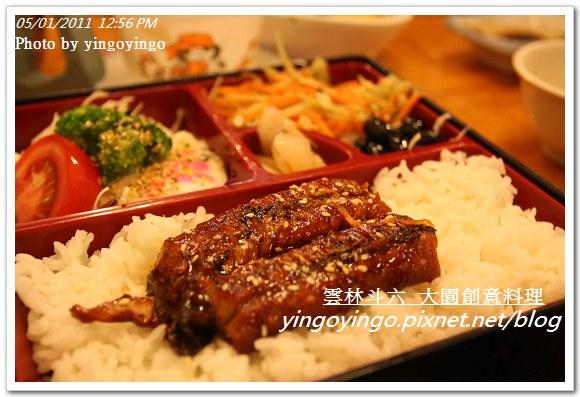 雲林斗六_大園創意料理20110501_I9323