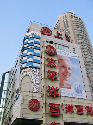 Xujiahui Pacific department store