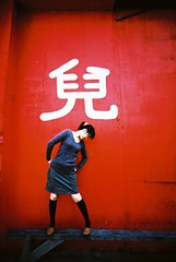 R‧E‧D(紅孩兒) (shiunkle) Tags: red color catchycolors child kodak crossprocess elite vivitar top20xpro 白河 六溪 uwoman
