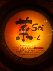Sai Z Sign