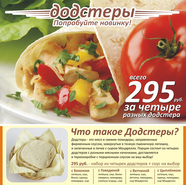 Реклама Июнь 2011