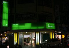seven (hey-gem) Tags: street city urban shop night evening store clothing taiwan clothes business shirts seven boutique shopsign tainancity storesign misadventuresintaiwan clothingshop