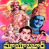 Maya Bazaar 1957 Telugu Movie mp3 Audio songs