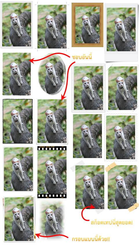 photoscape-frames