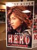 [電影]Hero:一定要熱血