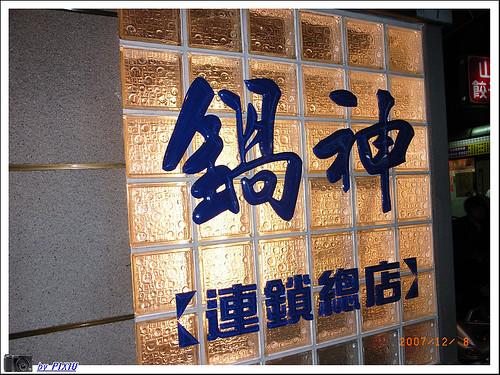 鍋神涮涮鍋 031