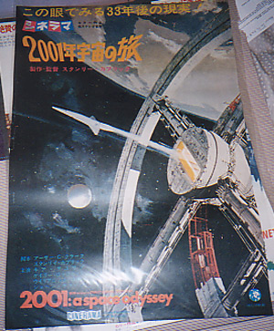 2001_japanposter.jpg
