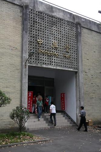 2008.HSNU