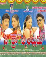 Sankranti Alludu Telugu Movie