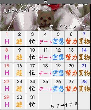 夏皮腦內組成日曆版