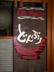 on rice (丼) #3207