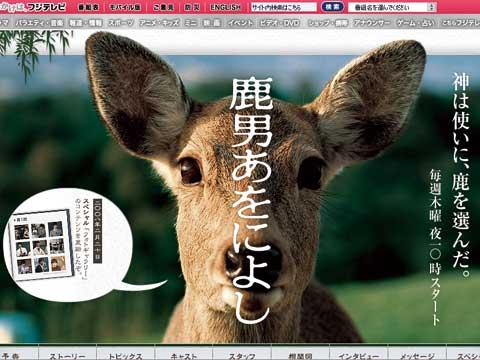 「鹿男あをによし」ホームページ