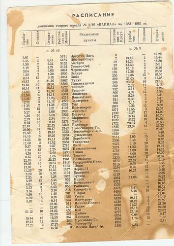 transiberia_schedule