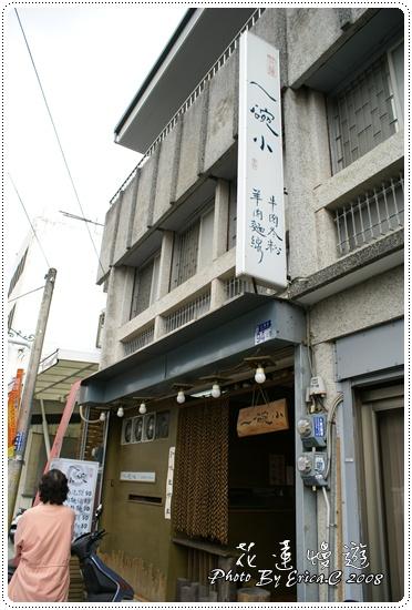 一碗小+酒廠 (1)