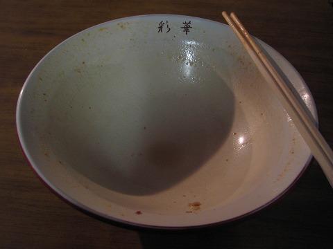 彩華ラーメン-完食