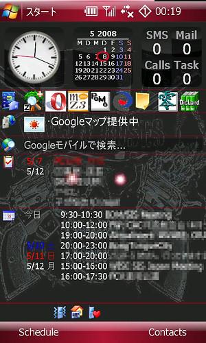 Ad[es]_20080508
