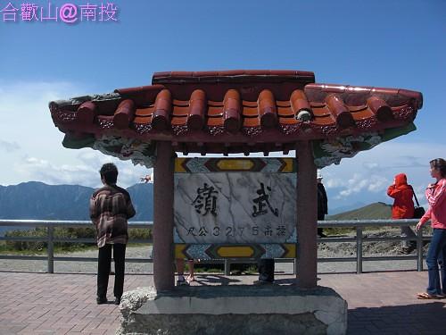 合歡山CIMG2641