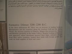 CIMG0007 (jonhurlock) Tags: bahrain middleeast seals cuneiform barbar arabiangulf dilmun barbartemple bahrainnationalmuseum bahrainmuseum gulfofarabia tilmun bahrainhistory kingodmofbahrain