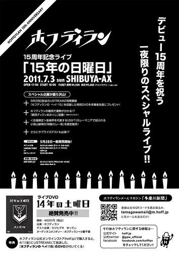 ホフディラン 「15年の日曜日」 フライヤー (裏)